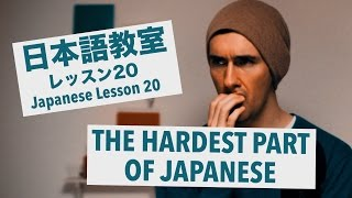 Advanced Japanese Lesson #20: THE HARDEST PART OF JAPANESE  /  上級日本語:レッスン 20「日本語の最も難しい要素」