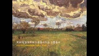 별빛 총총한 밤 Starry Starry Night - Vincent Van Gogh -English subtitles 유샤인 번역판