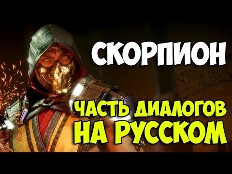 Xxx Mp4 MK 11 Скорпион диалоги на Русском с презентации игры субтитры 3gp Sex