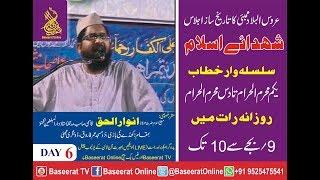 LIVE SHOHADAY E ISLAM BAYAN MAULANA ANWARUL HAQ QASMI