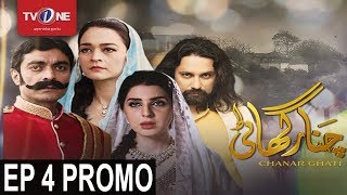 Chanar Ghati | Episode 4 Promo | Serial | Full HD | TV One