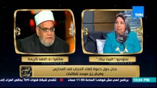 """البيت بيتك - انفعال الشيخ أحمد كريمة على عمرو عبد الحميد ورامي رضوان .. """" انتم تدعون للفتنة """""""