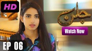 Jallan - Episode 6   A Plus ᴴᴰ Drama   Saboor Ali, Imran Aslam, Waseem Abbas