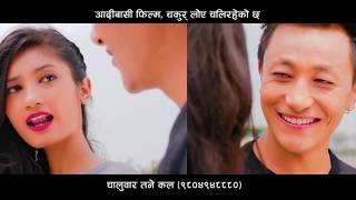 rajbanshi Chakur Loy adhibashi movie song 02