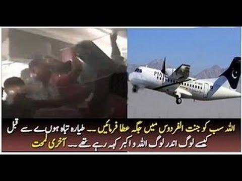 Junaid Jamshed PIA Plane Crash PK661 - Passengers Crying Loudly Before Crash - Exclusive Video