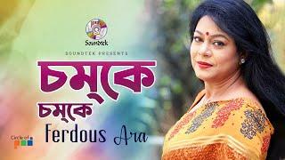 Ferdous Ara - Chumki | Laily Tomar Eshechey Firiya Album | Bangla Video Song