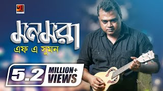 Bangla Song 2017 | Mon Mora | by F A Sumon | Lyrical Video | ☢☢Official☢☢