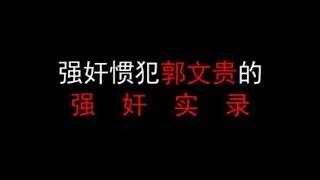 强奸惯犯郭文贵的强奸实录