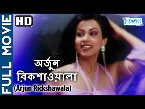 Xxx Mp4 Arjun Rikshawala HD Superhit Bengali Movie Mithun Chakraborty Monika Bedi 3gp Sex