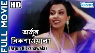 Arjun Rikshawala (HD) - Superhit Bengali Movie - Mithun Chakraborty - Monika Bedi
