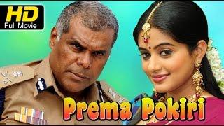 Prema Pokiri Telugu Full HD Movie   #Romantic Drama   Ramesh, Priya Mani   Telugu Latest Upload