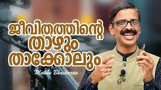 Every lock has suitable key, every problem has suitable solution- Malayalam self-help video