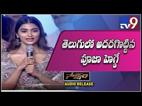 Xxx Mp4 Pooja Hegde Speech At Saakshyam Audio Launch TV9 3gp Sex