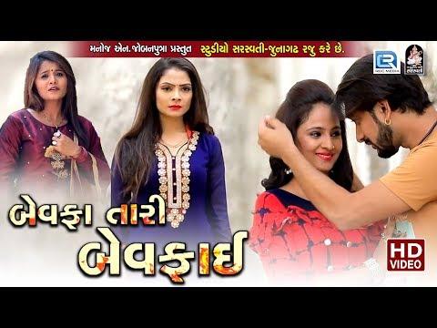Xxx Mp4 Bewafa Tari Bewafai Tejal Thakor New Gujarati Song 2018 BEWAFA SONG Full HD VIDEO 3gp Sex