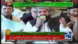 12 Rabi ul Awal | Azeem Ul Shan Mehfi e Milad Mustafa SAW At Lahore | 24 News HD