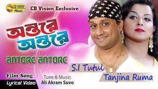 Antore Antore | S I Tutul | Tanzina Ruma | Lyrical Video | Bangla New Song 2017 | CD Vision