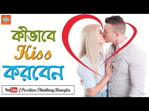 Xxx Mp4 Happy Kiss Day Bangla Kissing Tips For Couples Positive Thinking Bangla 3gp Sex