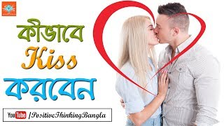 Happy Kiss Day (Bangla) | Kissing Tips for Couples | Positive Thinking [Bangla]