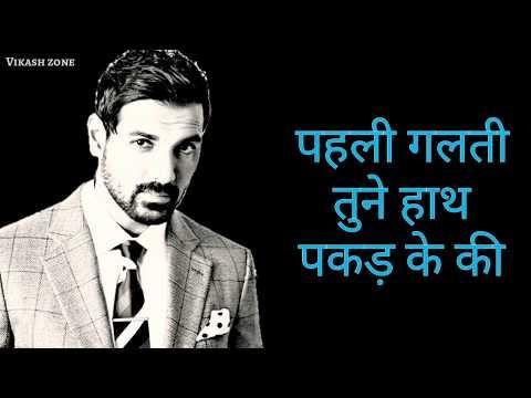 Attitude John abraham whatsapp status motivational status ,best whatsapp status shayari poem
