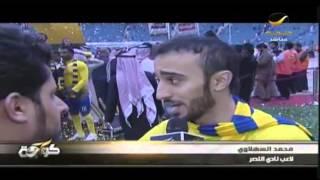 تصاريح لاعبين النصر بعد الفوز على الهلال في نهائي كأس ولي العهد 1/2