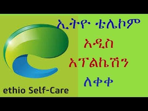 Xxx Mp4 Ethio Telecom Release New App ኢትዮ ቴሌኮም አዲስ አፕልኬሽን ለቀቀ ኢትዮጵያ 3gp Sex