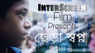 Chera Swapno (ছেঁড়া স্বপ্ন) 2017 | Bangla | Emotional Short Film | Presented By InterScreen Film