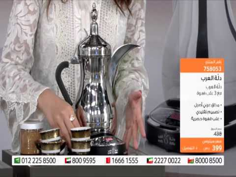 Arab Dalla & Travel Dalla with the leather tray citrussTV