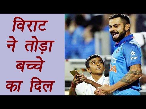 Virat Kohli ignores little fan who approached him for selfie | वनइंडिया हिन्दी