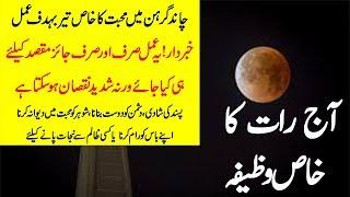 Aj Ki Khas Raat Ka Special Wazifa || Chand Grahan || Lunar Eclips In Pakistan || Qurani Wazifa