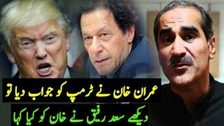 Khawaja Saad Rafique On PM Imran Khan Reply To Doland Trump   Donald Trump Statement On Pakistan
