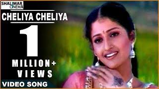 Kalusukovalani Movie || Cheliya Cheliya Singaram || Uday Kiran, Pratyusha, Gajala