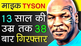 Mike Tyson (The Baddest Man On The Planet) Biography In Hindi | Life Story | Motivation Video