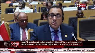 مصطفى مدبولى ينقل رسالة من السيسى إلى رئيس الوزراء الأثيوبى يؤكد حرصه على حقوق مصر فى نهر النيل