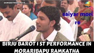 Birju Barot || Performing 1st Time in Moraribapu Ramkatha || Lok Geet Saiyar Mori Re