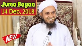 [14 Dec, 2018] Latest Juma Bayan By Mufti Tariq Masood @ Masjid-e-Alfalahiya | Islamic Group
