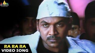 Style Songs | Ra Ra Rammantunna Video Song | Raghava Lawrence, Prabhu Deva | Sri Balaji Video