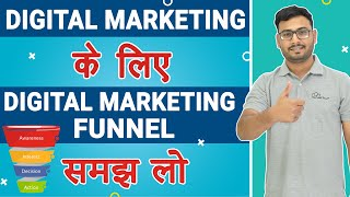 Digital Marketing Funnel Explained   How To Make Digital Marketing Funnel ( 2019 )