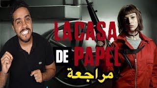 بدون حرق مراجعة مسلسل البروفسور La Casa De Papel