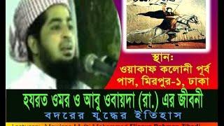 হজরত ওমর (র) জীবনী & হজরত আবু ওবায়দা (রা) এর বদরের ইতিহাস  - mawlana eliasur rahman zihadi