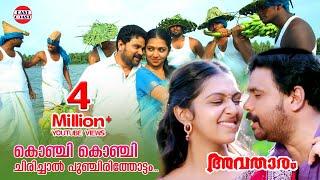 Avatharam Malayalam Movie Official Song | Konji Konji Chirichal | HD
