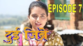 Dui Jibre, 10 May 2017, Full Episode 7