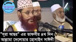 Bangla Waz full চট্টগ্রাম মাহফিল 1998 সূরা আছরের তাফসীর চতুর্থ দিন by ALLAMA DELWAR HOSSAIN SAYEEDI