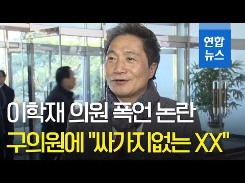 Xxx Mp4 한국당 이학재 의원 구의원에게 폭언 논란… 싸가지없는 XX 연합뉴스 Yonhapnews 3gp Sex