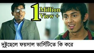 দুষ্ট ছেলে ফয়সাল ভার্সিটিতে কি করে l Bangla Funny video l Faisal l Mosarraf Karim l Jovan