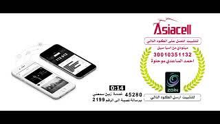 حمل الان | موحلوة | احمد الساعدي | ميلودي , سمعني , نغمتي