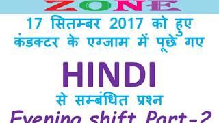 17 सितम्बर 2017 evening shift को हुए कंडक्टर के एग्जाम में पूछे गए HINDI part 2