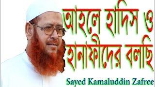 আহলে হাদিস ও হানাফীদের বলছি ! Sayed Kamaluddin Zafree