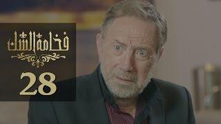 Fakhamet Al Shak Episode 28 - مسلسل فخامة الشك الحلقة 28