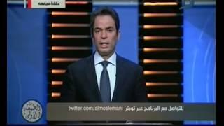 """برنامج الطبعة الأولى - مع """"أحمد المسلماني"""" حلقة 7-11-2018 حلقة مجمعة"""