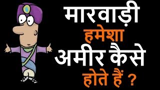 How Marvadi People Stay Rich - Hindi